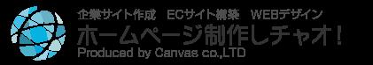 京都・舞鶴 ホームページ制作しチャオ|WEBデザイン 作成